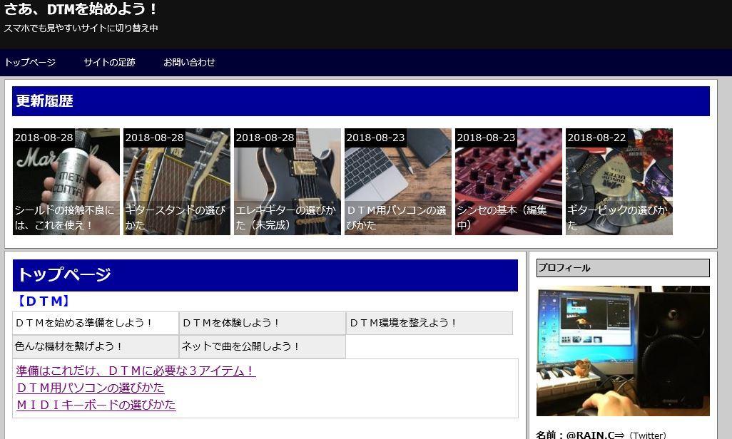 新サイト画像