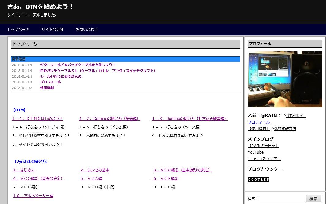 旧サイト画像