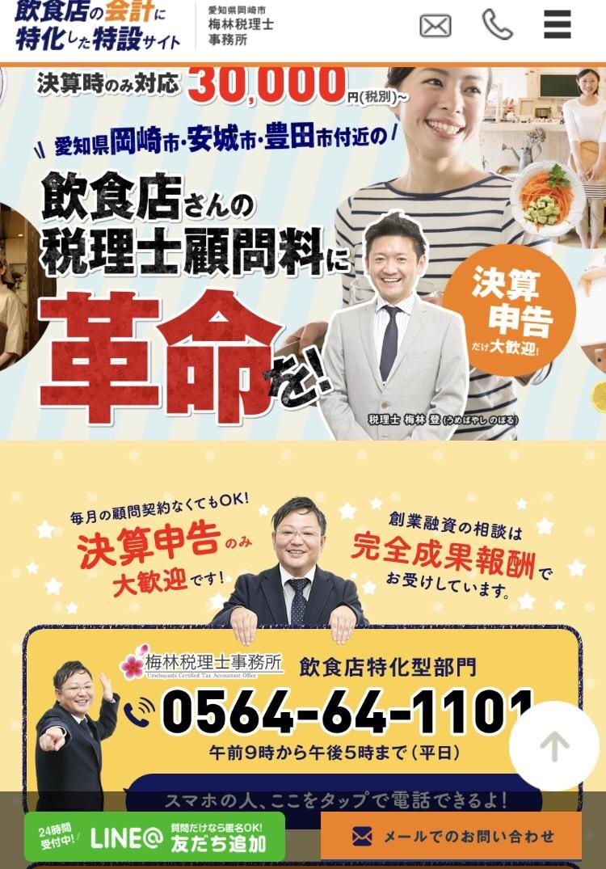 http://umeling.com/insyoku/