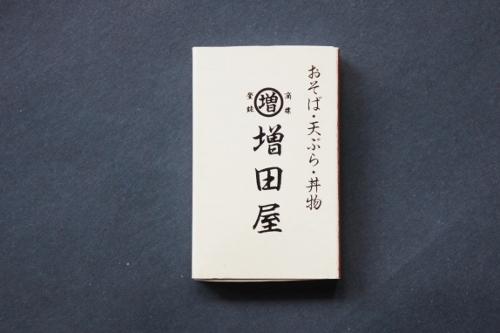 増田屋(高幡不動) ①