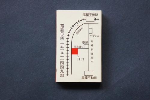 増田屋(高幡不動) ②