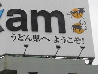 takamatsu_9.jpg
