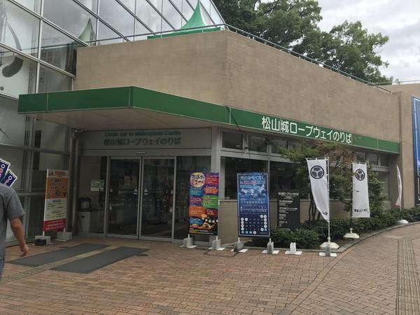 03_松山城ロープウェイ乗り場