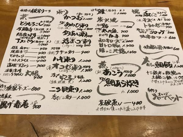 29_鯛や手書きメニュー