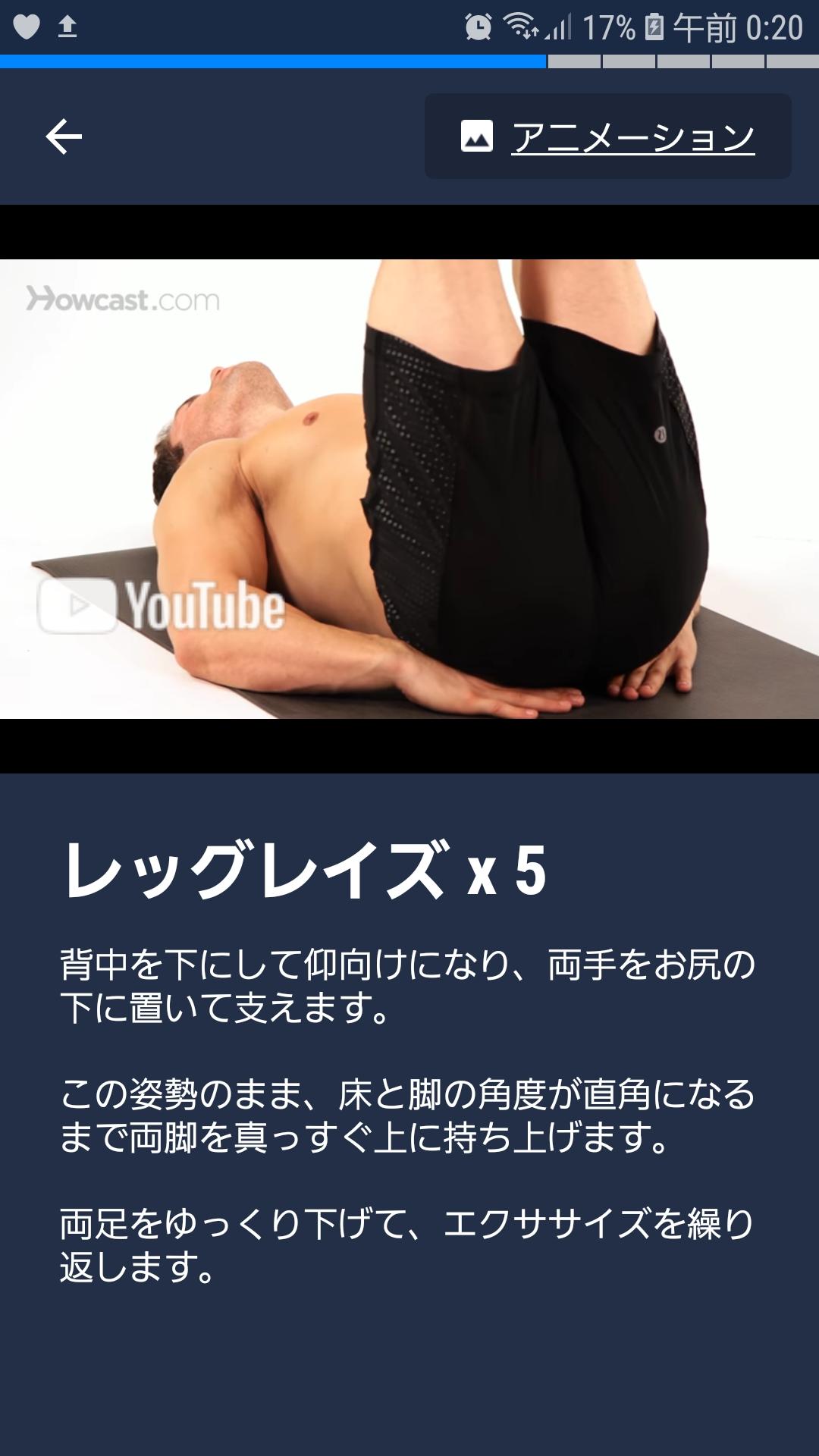 シックスパック 腹筋 動画