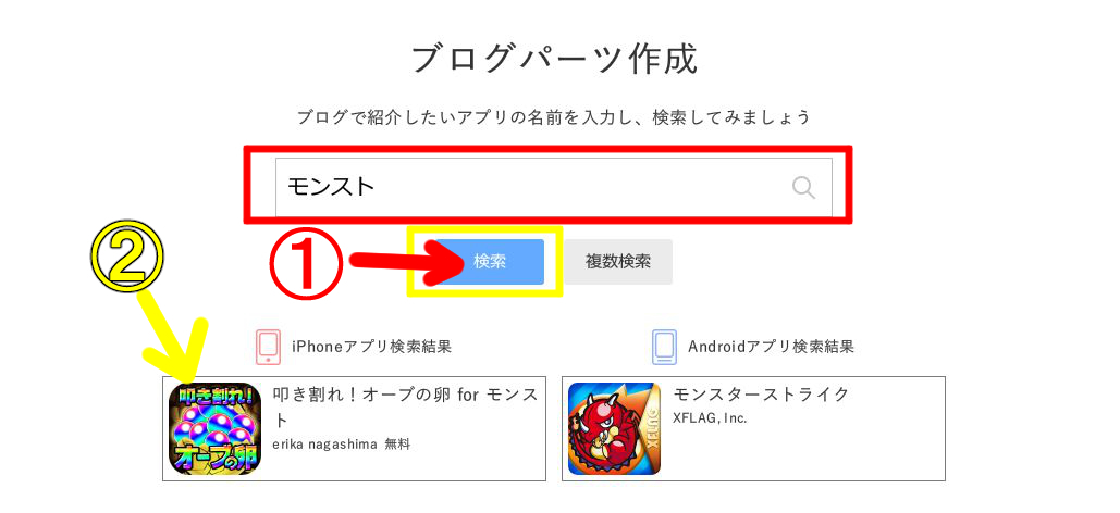 FC2 android iPhone アプリ紹介 アプリーチ検索