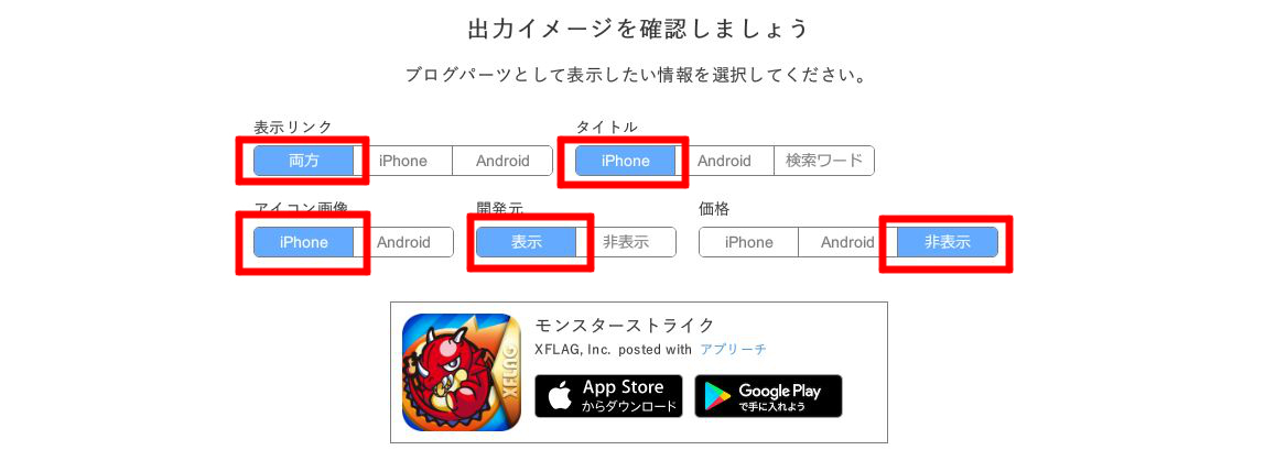 FC2 android iPhone アプリ紹介アプリーチ 出力イメージ説明