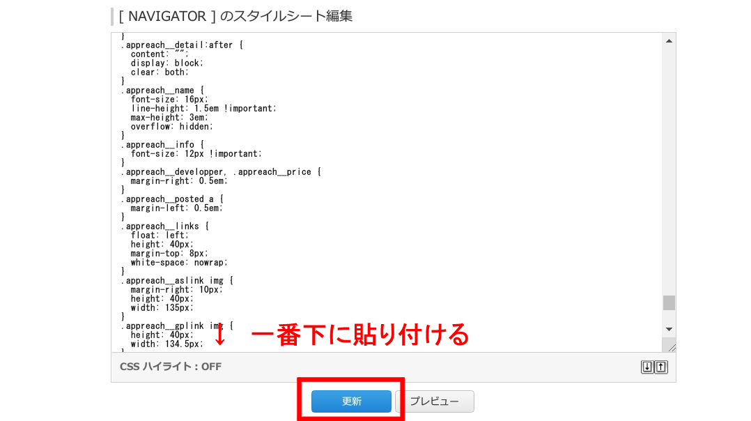 FC2 android iPhone アプリ紹介 アプリーチ CSS説明