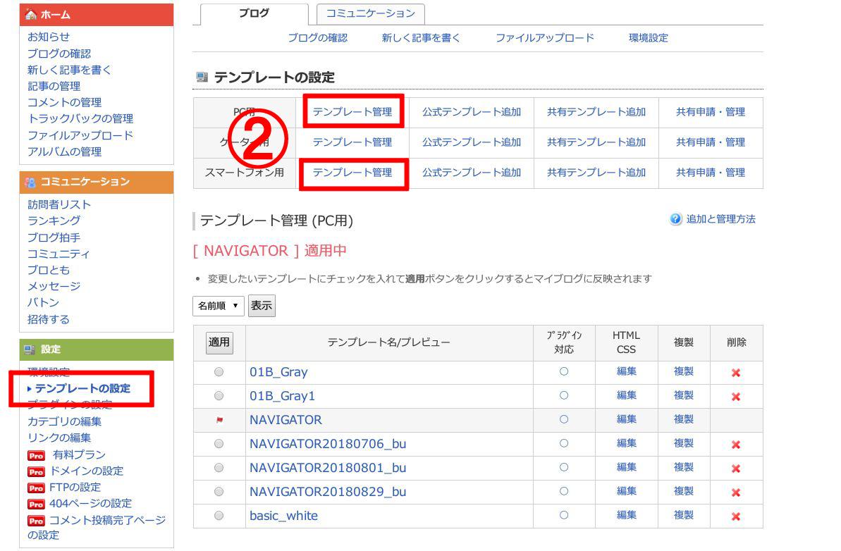 FC2 android iPhone アプリ紹介 アプリーチ テンプレート変更