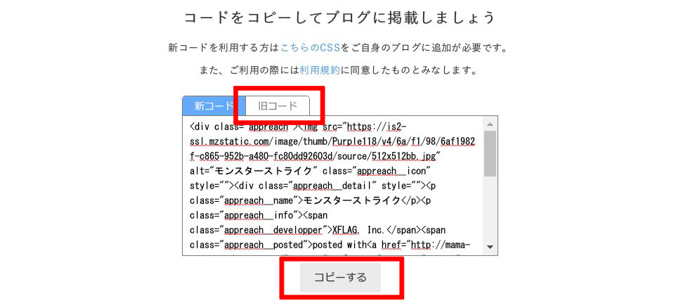 FC2 android iPhone アプリ紹介 アプリーチ 旧コード