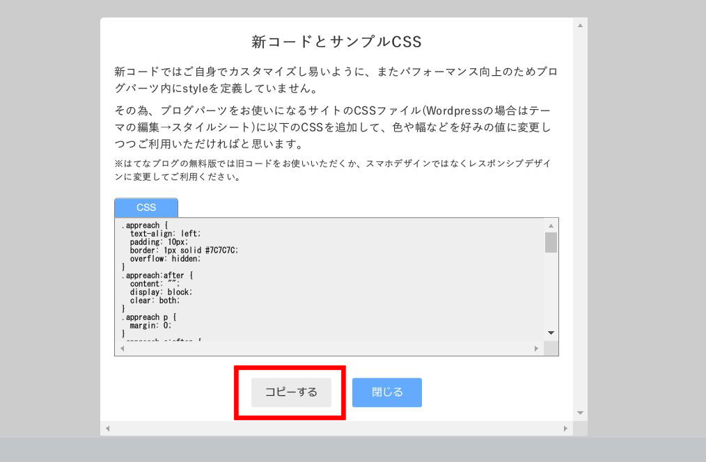 FC2 android iPhone アプリ紹介 アプリーチ サンプルCSS説明
