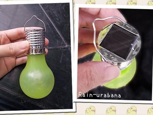 ソーラー式の電球ライトですって プッ
