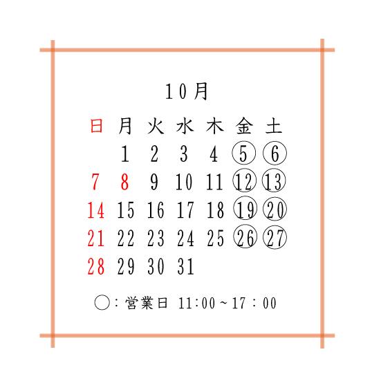 2018-営業カレンダー-10月画像