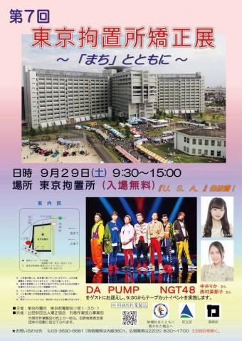 第7回東京拘置所矯正展