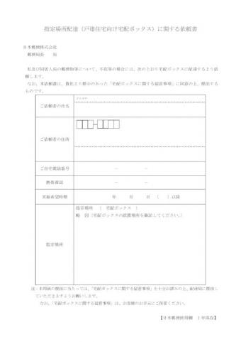 指定場所配達(戸建住宅向け宅配ボックス)に関する依頼書