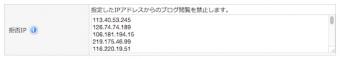 拒否IP180912