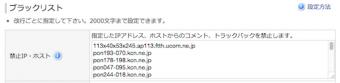 禁止IP180912