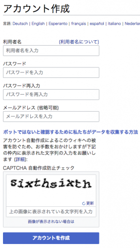 Wikiアカウント作成2