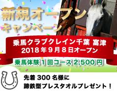 乗馬体験2,500円!「トドメの接吻」ロケ地・クレイン栃木