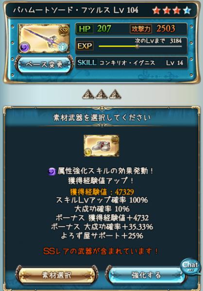 ぐらぶるバハ剣フツルス1