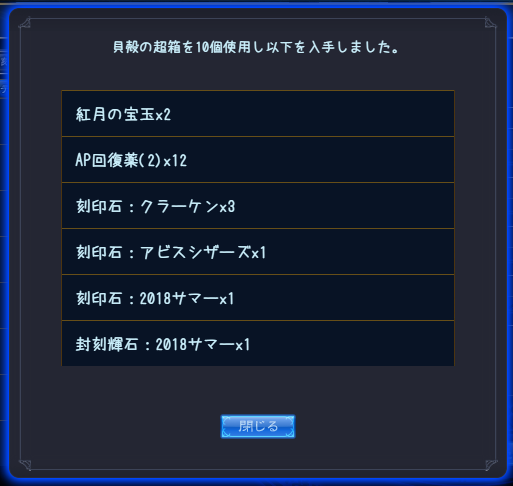 f_goetia9_201808272159058f6.png