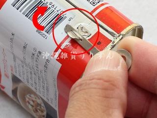 ポーク缶,巻き取り鍵,開け方
