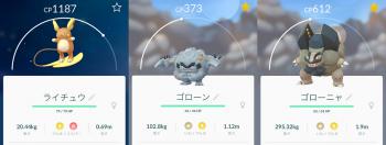 2018 0820 ポケモン6