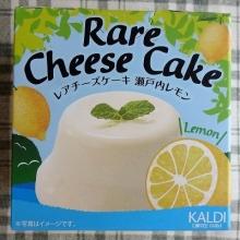 カルディオリジナル レアチーズケーキ 瀬戸内レモン 155円