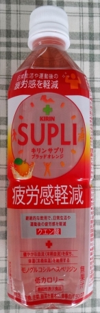サプリ ブラッドオレンジ 500ml 129円