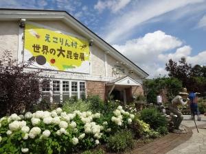 ガーデンセンター 花の牧場