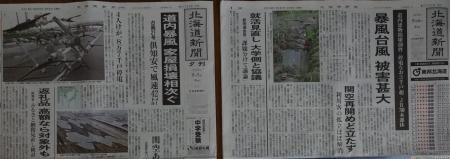 9月5日 夕刊、9月6日 朝刊