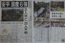 北海道新聞9月6日夕刊1面4面