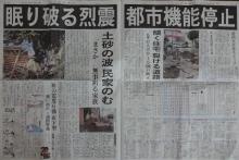 北海道新聞9月6日夕刊2面3面