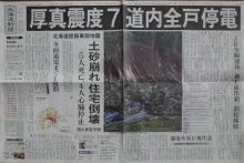 北海道新聞9月7日朝刊1面16面