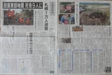 北海道新聞9月7日夕刊1面4面