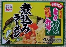 煮込みラーメン とり野菜みそ味 (2人前×2回分) 321円