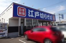 ゆで太郎 東雁来店