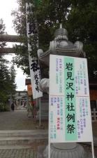 岩見沢神社  秋季例大祭予定