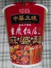 中華三昧 重慶飯店 麻婆麺 138円