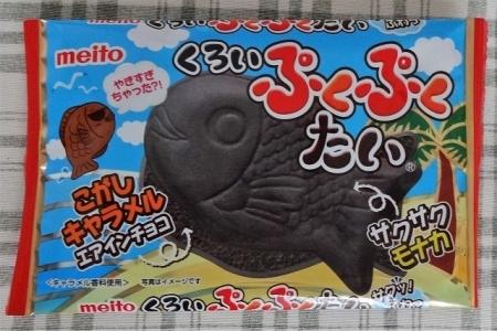くろいぷくぷくたい エアインチョコ 63円