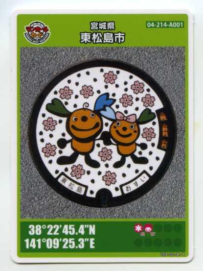 0846東松島