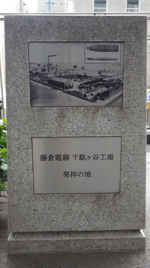 「フジクラ千駄ヶ谷工場発祥の地」