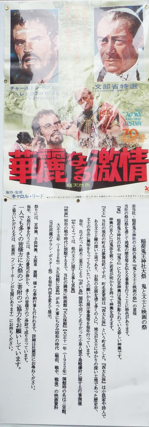 鬼王神社の映画ポスターと内容案内展示看板