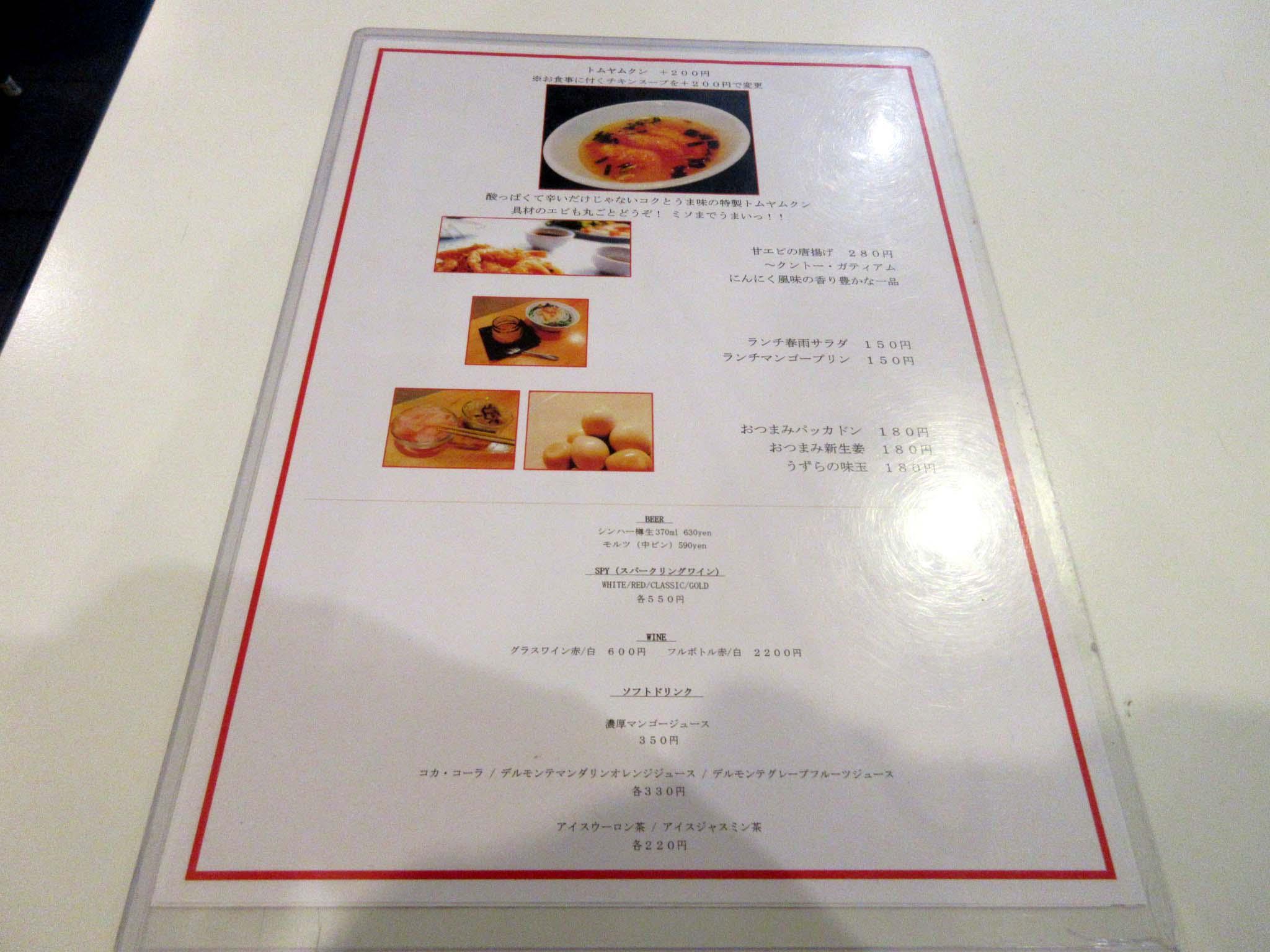 スープ前菜