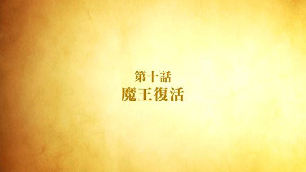 異世界魔王09 (32)