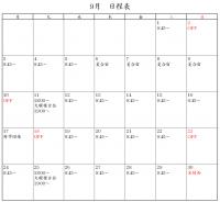 H30-9月日程表