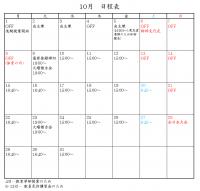 平成30年10月稽古日程表