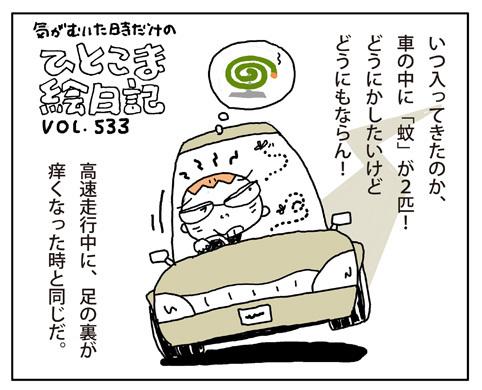 絵日記533