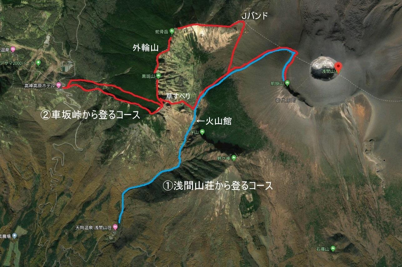 浅間山のコース