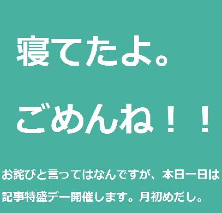 2018-09-01 owabi